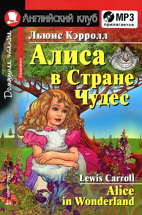 Алиса в стране чудес / Alice in Wonderland (+ CD)