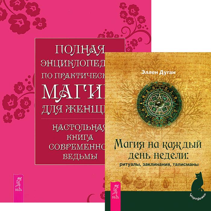 Магия на каждый день. Полная энциклопедия по практической магии для женщин (комплект из 2 книг)