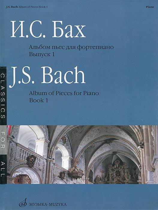 И. С. Бах. Альбом пьес для фортепиано. Выпуск 1 / J. S. Bach: Album of Pieces for Piano: Book 1