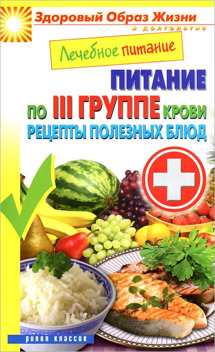 Лечебное питание. Питание по III группе крови. Рецепты полезных блюд