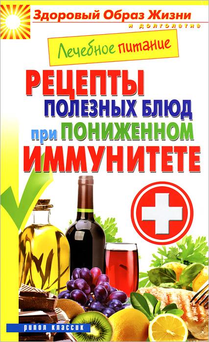 Лечебное питание. Рецепты полезных блюд при пониженном иммунитете ( 978-5-386-05712-1 )