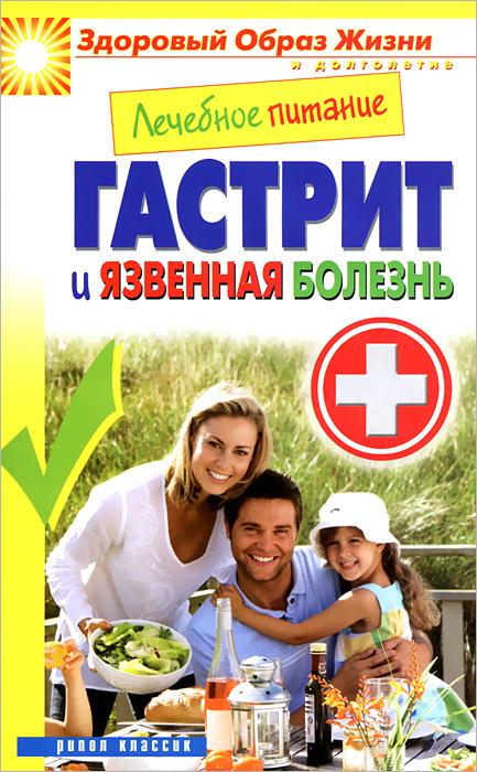 Лечебное питание. Гастрит и язвенная болезнь ( 978-5-386-05722-0 )