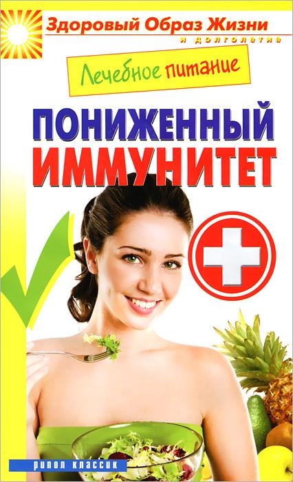 Лечебное питание. Пониженный иммунитет ( 978-5-386-05711-4 )