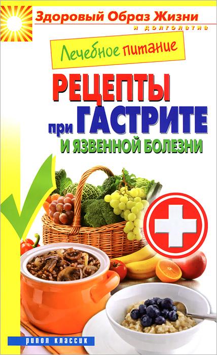 Лечебное питание. Рецепты при гастрите и язвенной болезни ( 978-5-386-05723-7 )
