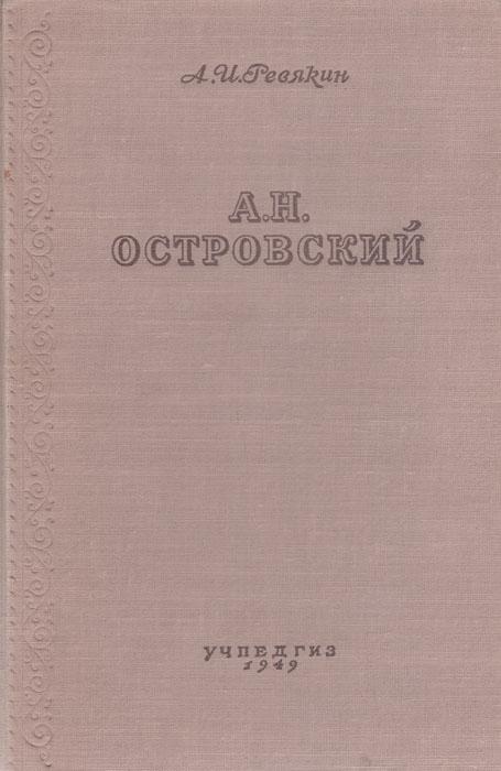 А. И. Ревякин А. Н. Островский