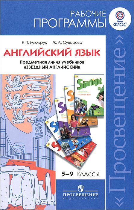 Английский язык. 5-9 классы. Рабочие программы