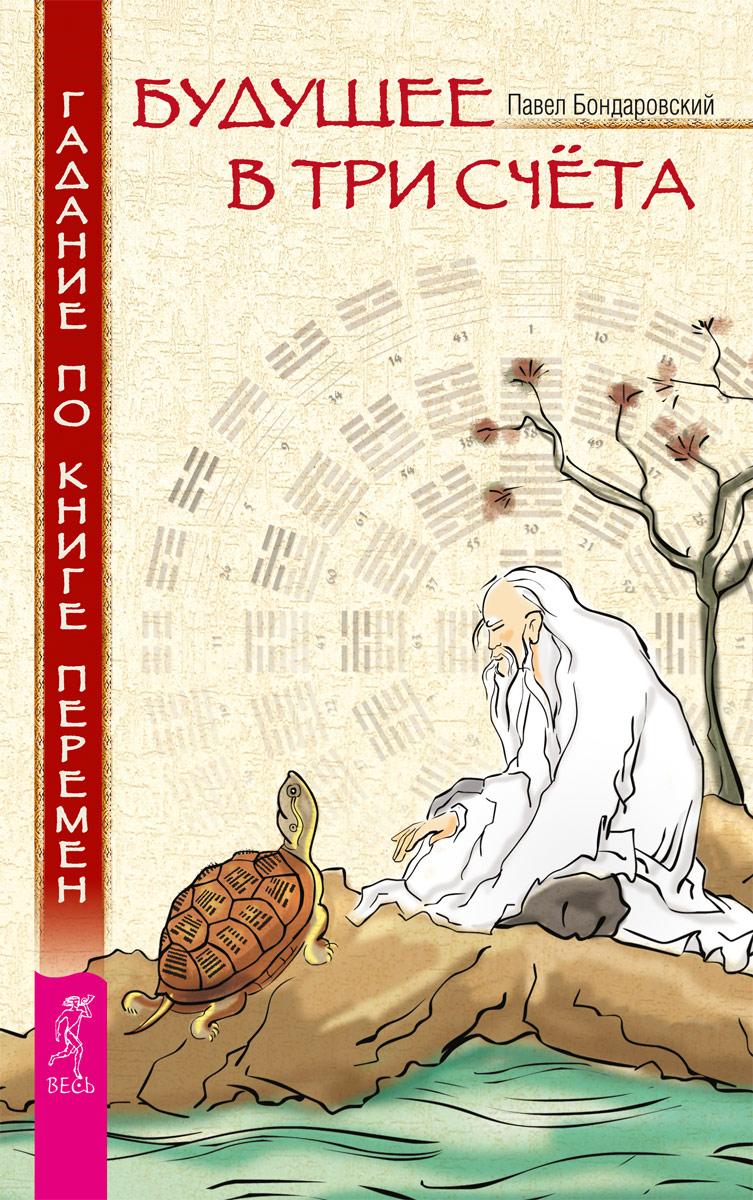Будущее в три счета. Гадание по Книге перемен ( 978-5-9573-2559-8 )