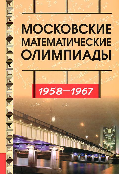 Московские математические олимпиады. 1958-196712296407В книге собраны задачи Московских математических олимпиад 1958- 1967 г. с ответами, указаниями и подробными решениями. В дополнениях приведены основные факты, используемые в решении олимпиадных задач. Все задачи в том или ином смысле нестандартные. Их решение требует смекалки, сообразительности, а иногда и многочасовых размышлений. Книга предназначена для учителей математики, руководителей кружков, школьников старших классов, студентов педагогических специальностей. Книга будет интересна всем любителям красивых математических задач.