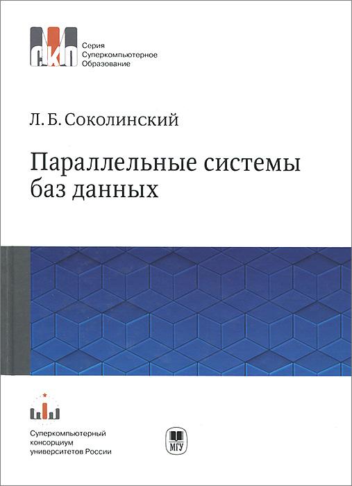 Параллельные системы баз данных ( 978-5-211-06482-9 )