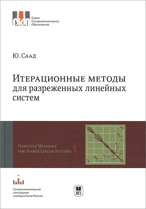 Итерационные методы для разреженных линейных систем. В 2 томах. Том 1