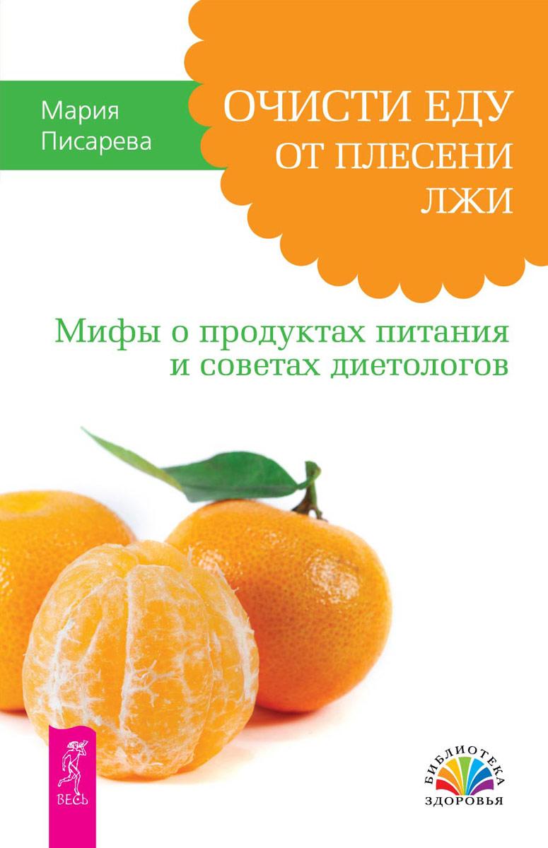 Очисти еду от плесени лжи. Мифы о продуктах питания и советах диетологов