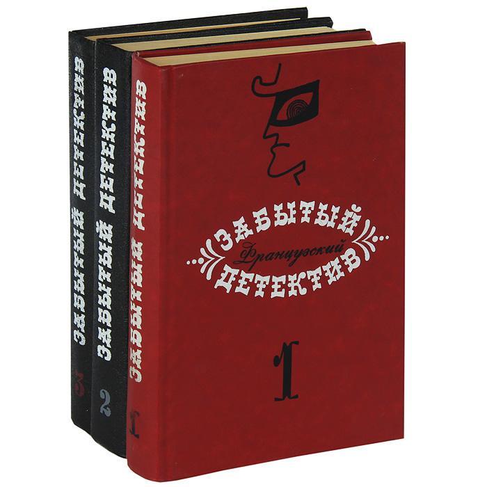 Забытый французский детектив (комплект из 3 книг)