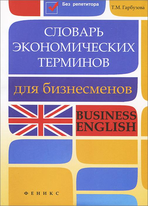Словарь экономических терминов для бизнесменов