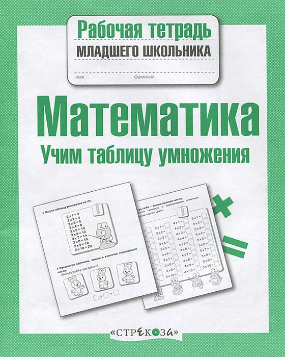 Математика. Учим таблицу умножения ( 978-5-9951-1123-8 )
