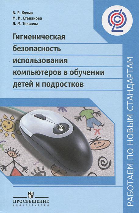 Гигиеническая безопасность использования компьютеров в обучении детей и подростков ( 978-5-09-026991-9 )