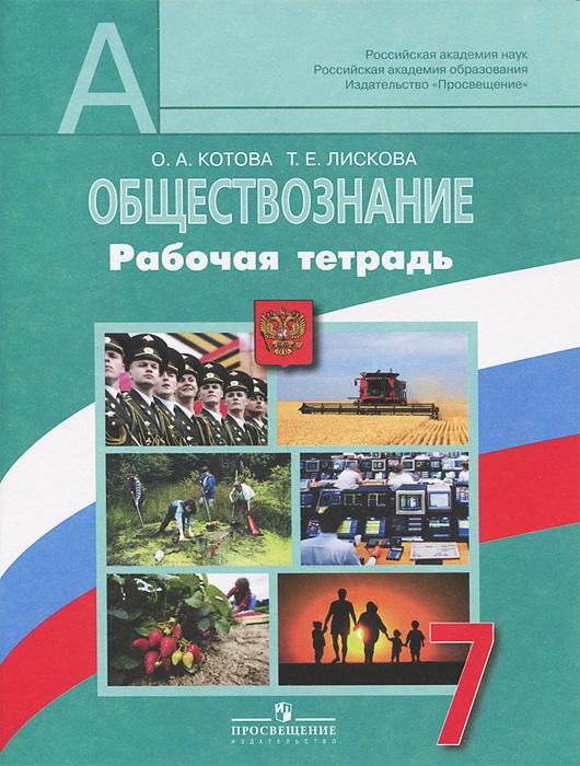 ГДЗ по обществу 10 класс Боголюбов 2007