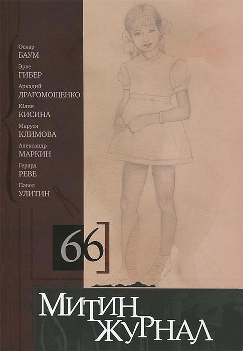 Митин журнал, №66, 2013