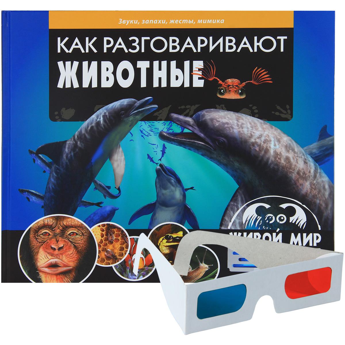 Как разговаривают животные. Звуки, запахи, жесты, мимика (+ 3D-очки)12296407Невероятный и удивительный мир животных - взгляд изнутри! Объемные панорамные изображения великолепного качества создают потрясающий эффект присутствия на африканском сафари и бескрайних океанских глубинах. Просто открой книгу и надень 3D-очки! Сотни удивительных фактов обо всех созданиях, населяющих нашу планету! Путешествуй и изучай живой мир Земли, не выходя из дома!