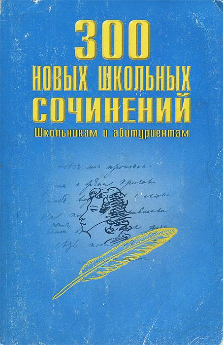 300 новых школьных сочинений