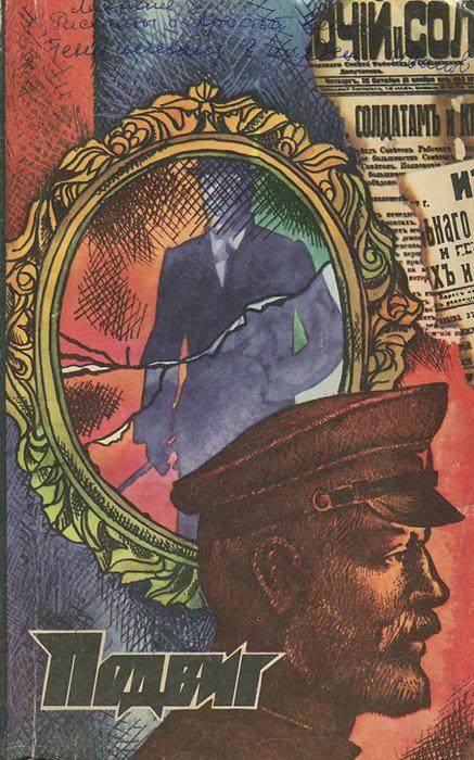Подвиг, № 1, 1977
