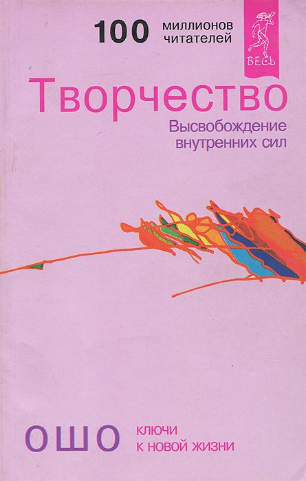 Обложка книги Ошо
