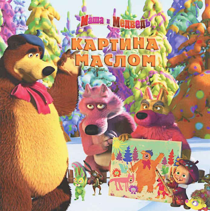 Маша и Медведь. Картина маслом12296407Машу посетило вдохновение, и она создала не просто картину, а целый волшебный мир! В лесу теперь живут желтые медведи, розовые волки и фиолетовые ежи, а вокруг растут разноцветные деревья. А как у нее это получилось, вы узнаете, когда прочитаете эту замечательную книжку! Для детей старшего дошкольного и младшего школьного возраста.