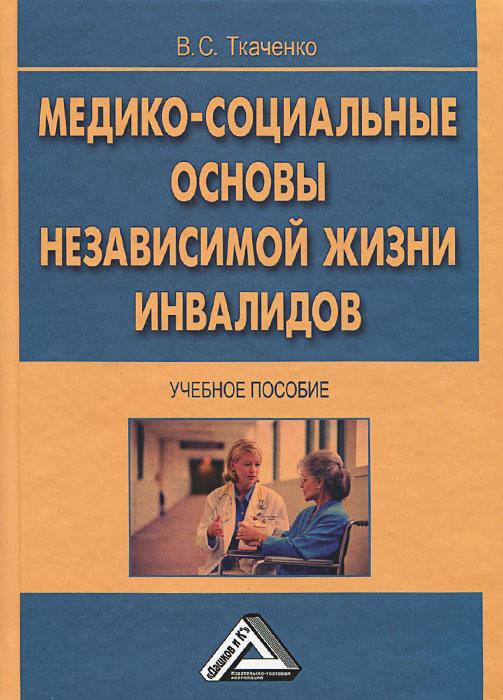 Купить Медико-социальные основы независимой жизни инвалидов, В. С. Ткаченко