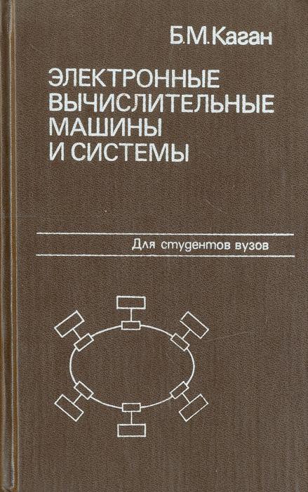 Электронные вычислительные машины и системы
