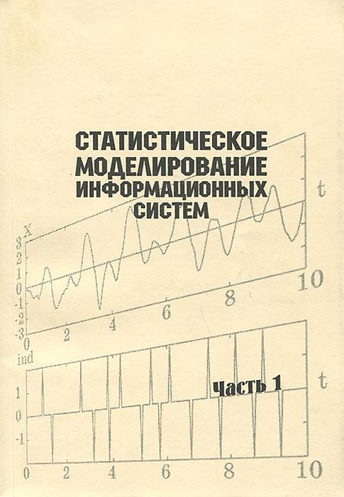 Статистическое моделирование информационных систем. Часть 1
