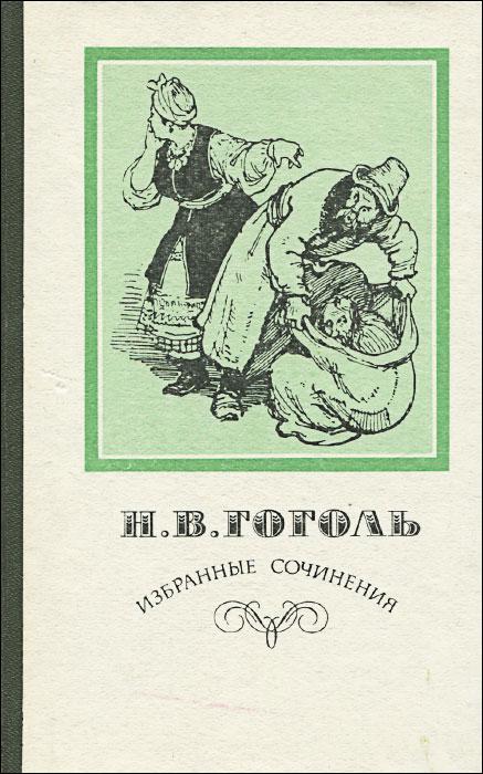 Н. В. Гоголь. Избранные сочинения