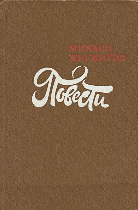 Михаил Жигжитов. Повести