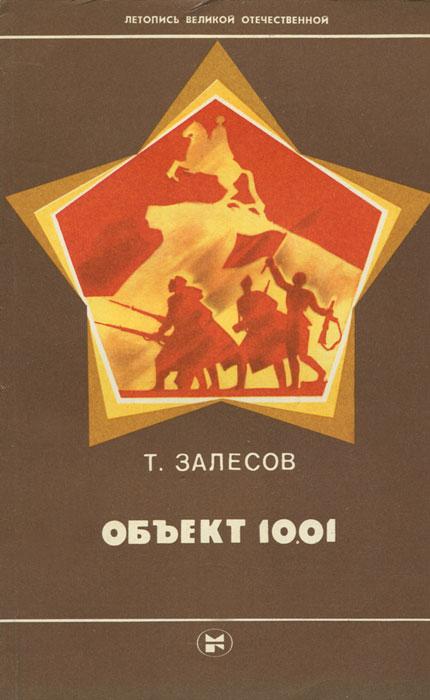 Объект 10. 01