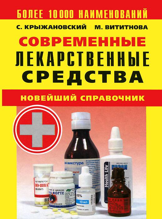 Современные лекарственные средства. Новейший справочник. Более 10000 наименований ( 978-5-386-05643-8 )