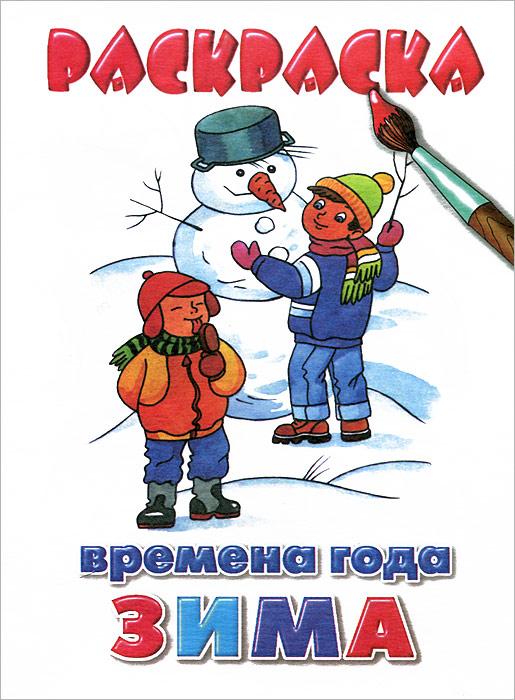 Времена года. Зима. Раскраска ( 978-5-9780-0602-5 )