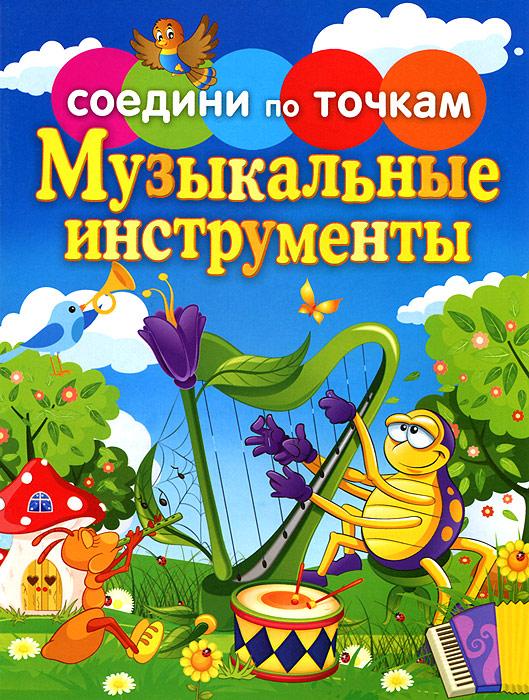Музыкальные инструменты ( 978-5-386-05854-8 )