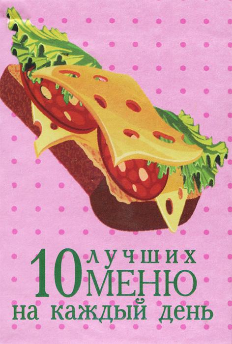 10 лучших меню на каждый день (миниатюрное издание)