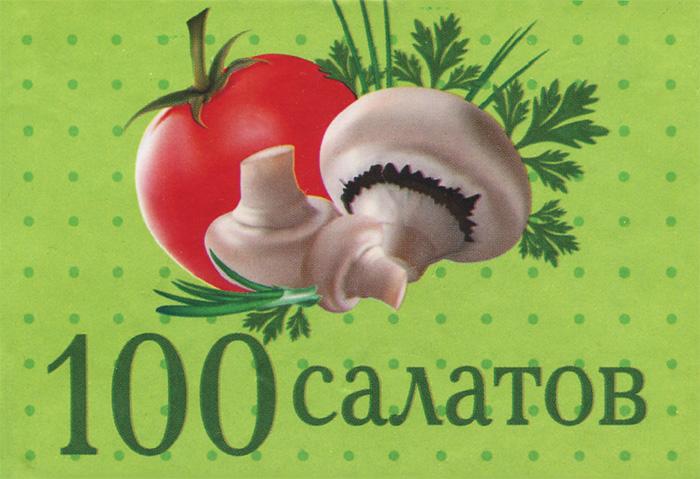 100 салатов (миниатюрное издание)