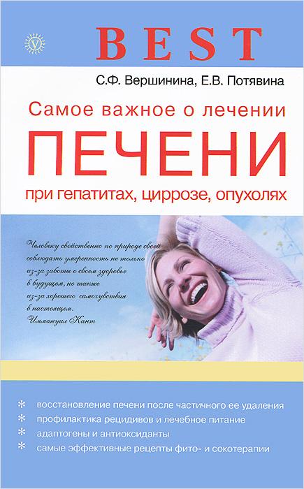 Самое важное о лечении печени при гепатитах, циррозе, опухолях ( 978-5-9684-2094-7 )