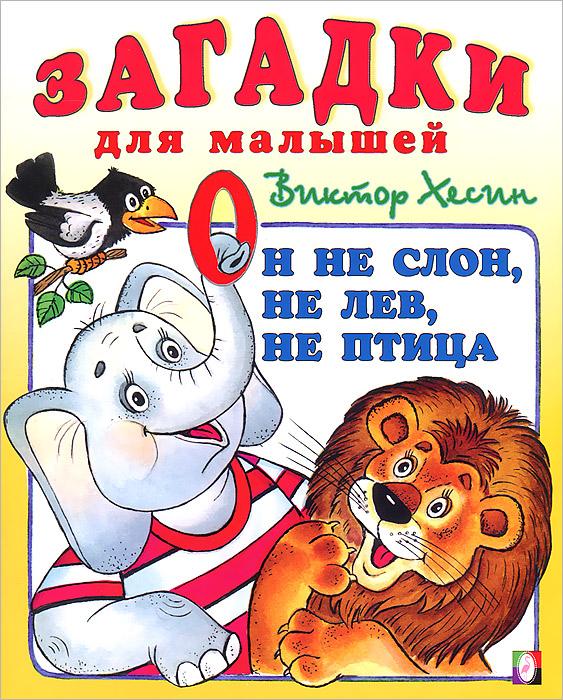 Он не слон, не лев, не птица ( 978-5-7833-1223-6 )
