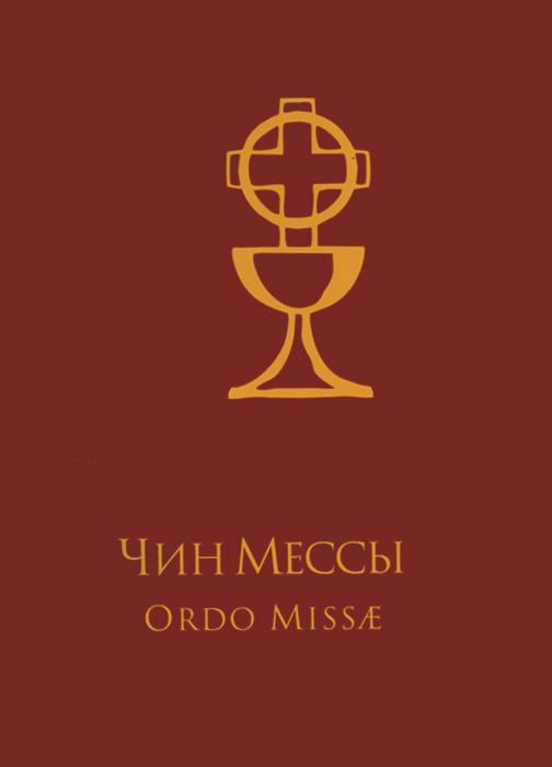 Чин Мессы / Ordo Missae.
