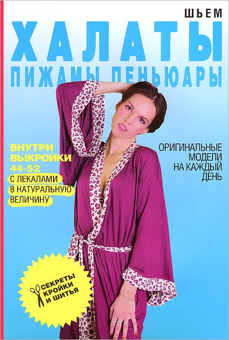 Шьем халаты, пижамы, пеньюары. Оригинальные модели на каждый день (+ выкройки)