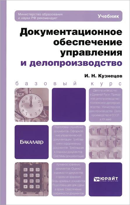 Купить Документационное обеспечение управления и делопроизводство, И. Н. Кузнецов