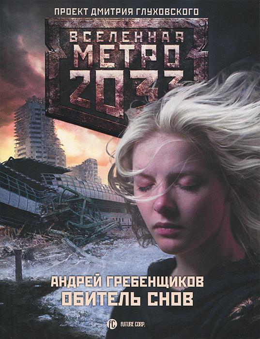 Метро 2033. Обитель снов