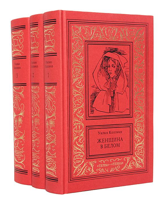 Уилки Коллинз. Сочинения (комплект из 3 книг)