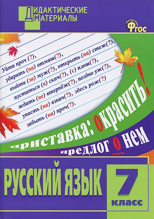 Русский язык. 7 класс. Разноуровневые задания12296407Пособие представляет собой универсальный сборник разноуровневых заданий для проведения самостоятельных проверочных работ по русскому языку в 7 классе. Задания разделены на три уровня сложности. Пособие составлено в соответствии с требованиями ФГОС и может использоваться при работе с любыми учебниками. Предназначается учителям, учащимся 7 класса общеобразовательных учреждений.
