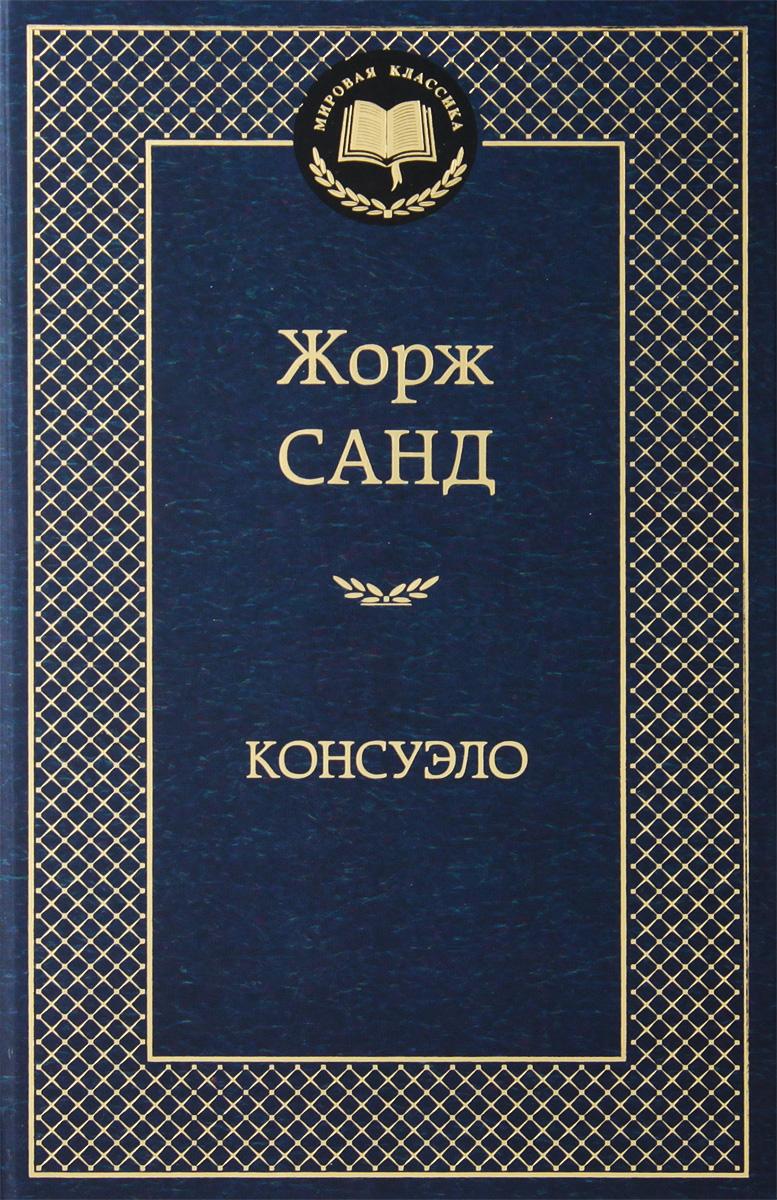 Книга Консуэло