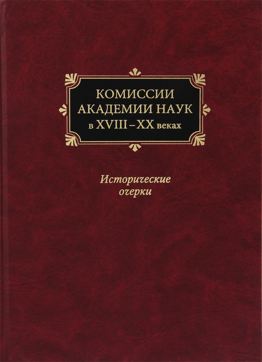 Комиссии Академии наук в XVIII-XX веках. Исторические очерки