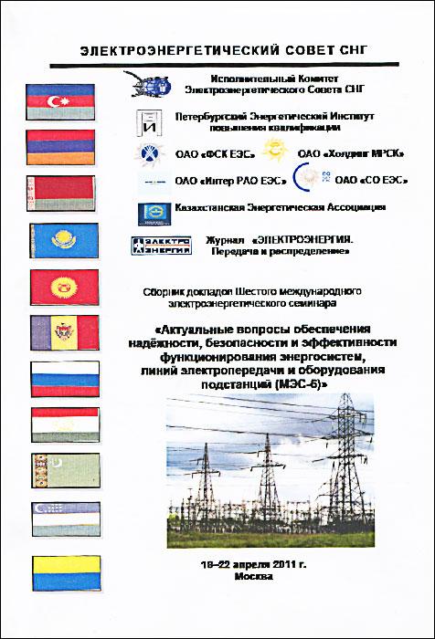 Актуальные вопросы обеспечения надежности, безопасности и эффективности функционирования энергосистем, линий электропередачи и оборудования подстанций (МЭС-6)