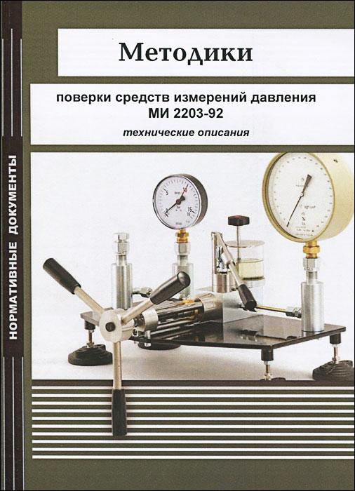Методики поверки средств измерений давления. МИ 2203-92. Технические описания