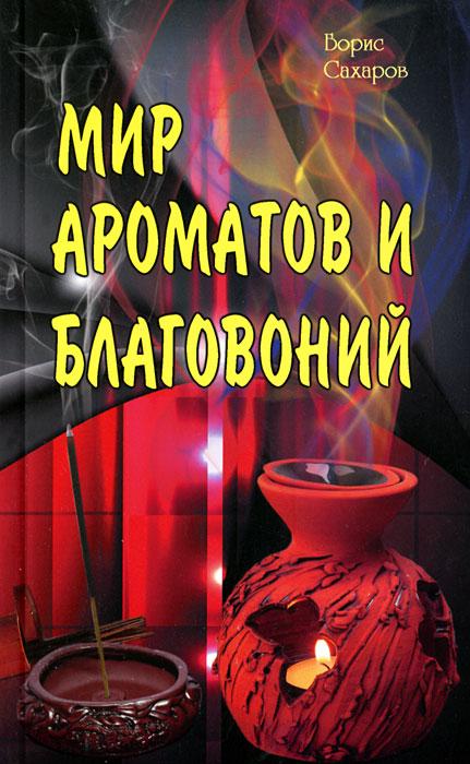 Мир ароматов и благовоний ( 5-98857-266-9 )